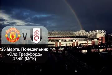 Манчестер Юнайтед - Фулхэм прямая трансляция