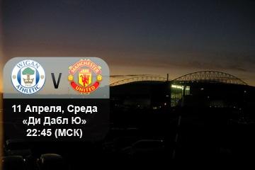 Уиган Атлетик - Манчестер Юнайтед прямая трансляция